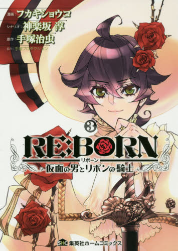 RE:BORN〜仮面の男とリボンの騎士〜 3巻