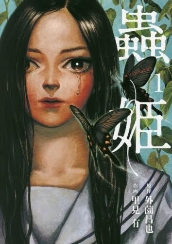 蟲姫 1巻