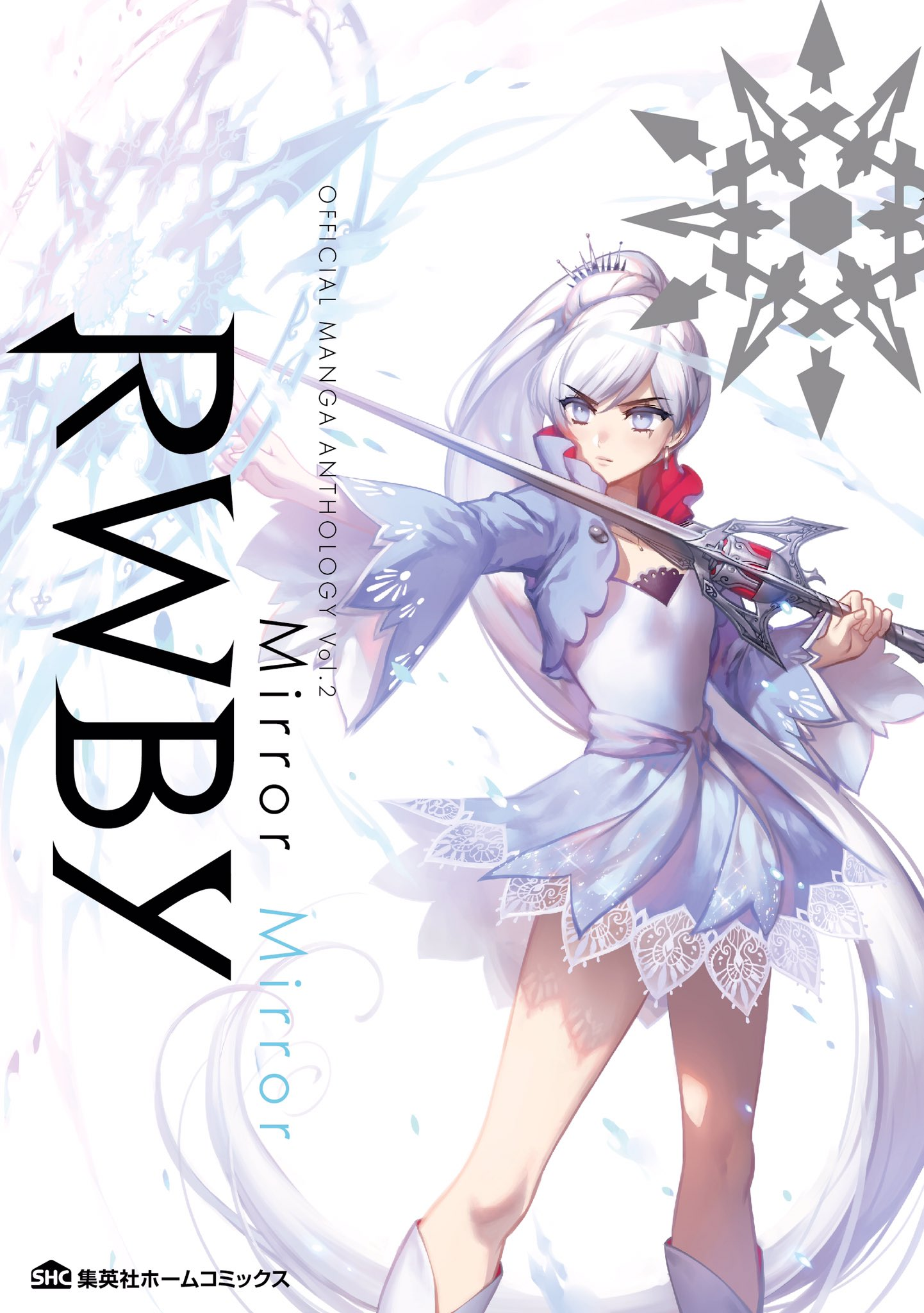 RWBY MANGA ANTHOLOGY Vol.1 Red Like Roses 2巻