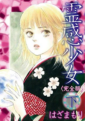 霊感少女 [完全版] (上下巻) 2巻