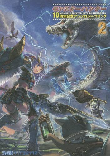 モンスターハンター 10周年記念アンソロジーコミック 2巻