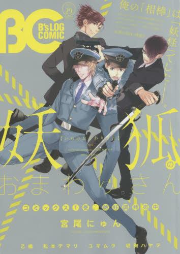 B'S−LOG COMIC 28巻