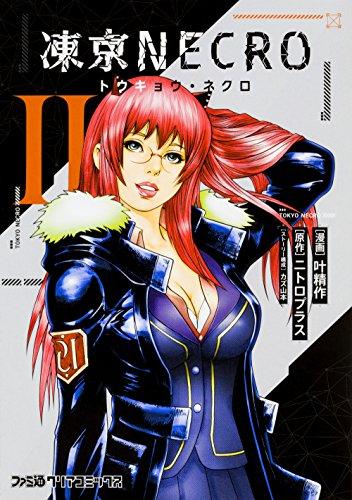 凍京NECRO 2巻