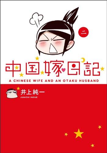 中国嫁日記 2巻