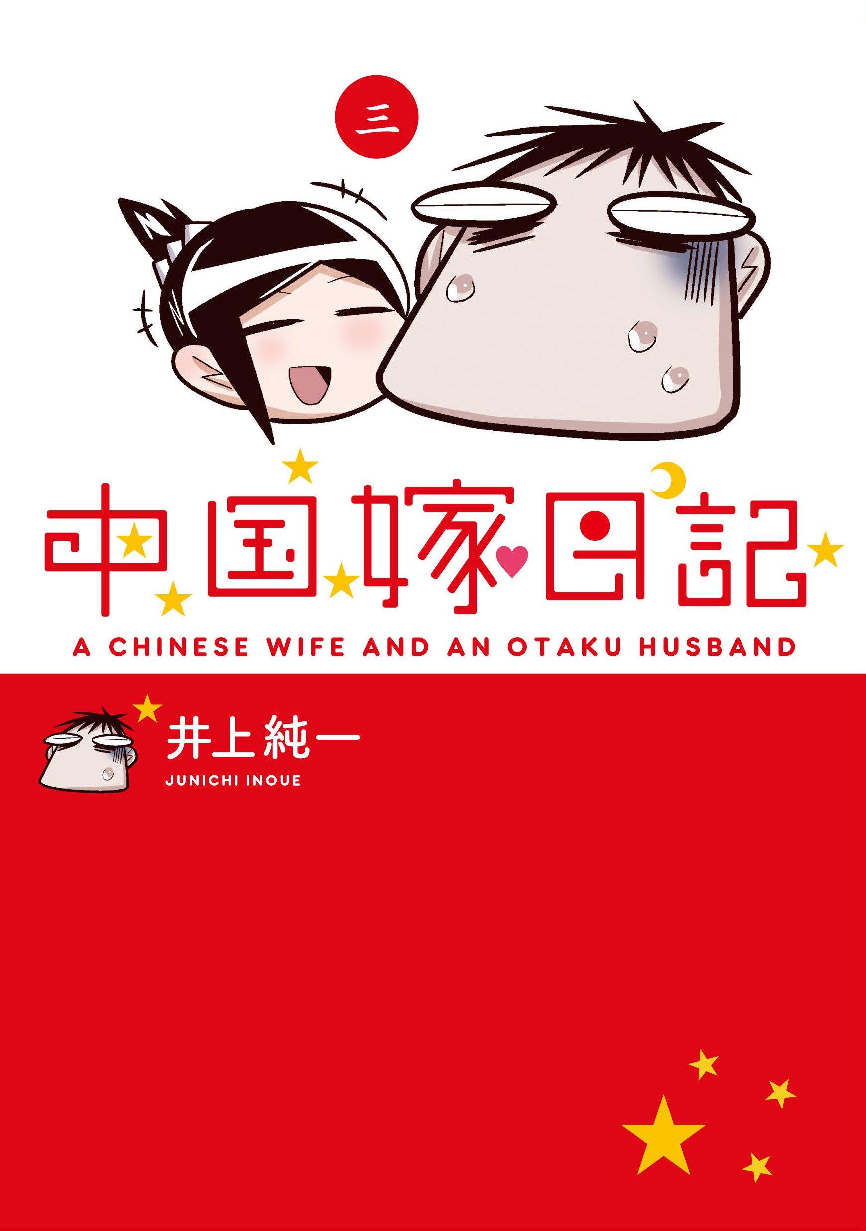 中国嫁日記 3巻