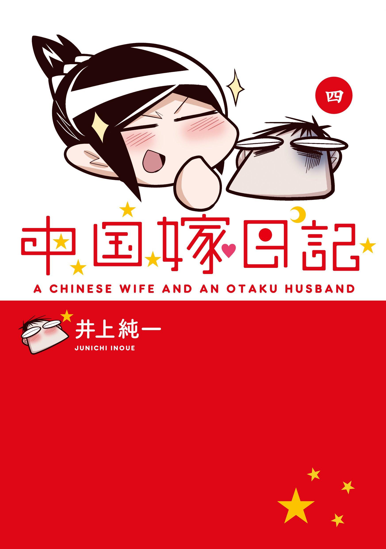 中国嫁日記 4巻