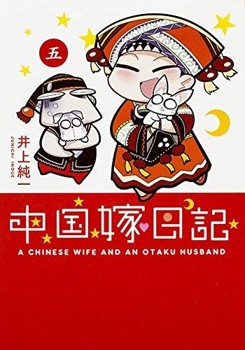 中国嫁日記 5巻