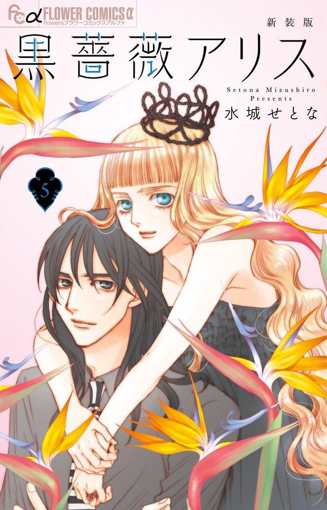黒薔薇アリス [新装版] 5巻