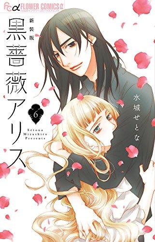 黒薔薇アリス [新装版] 6巻