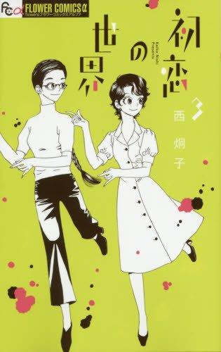 初恋の世界 3巻