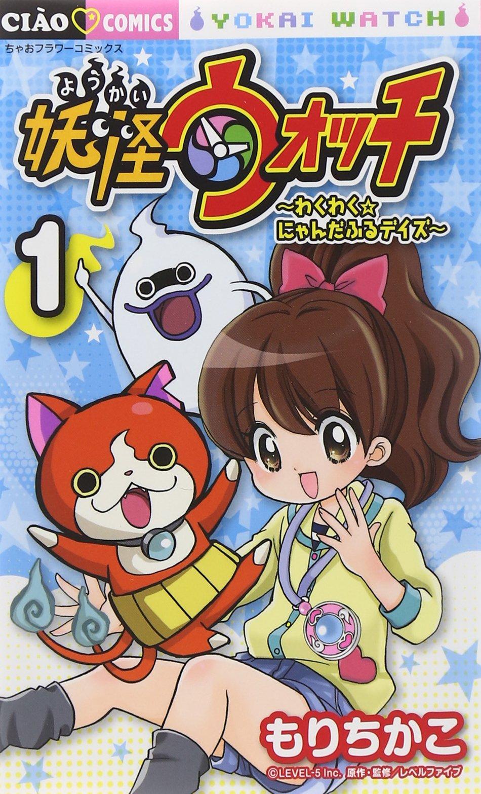 妖怪ウォッチ 〜わくわく☆にゃんだふるデイズ〜 1巻