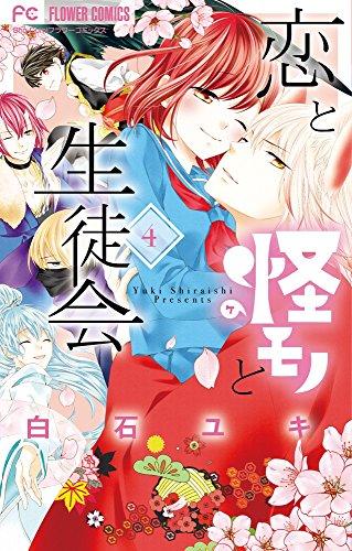 恋と怪モノと生徒会 3巻