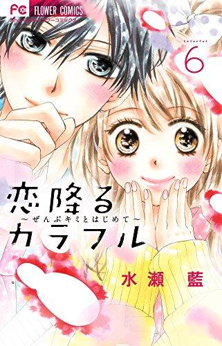 恋降るカラフル〜ぜんぶキミとはじめて〜 6巻