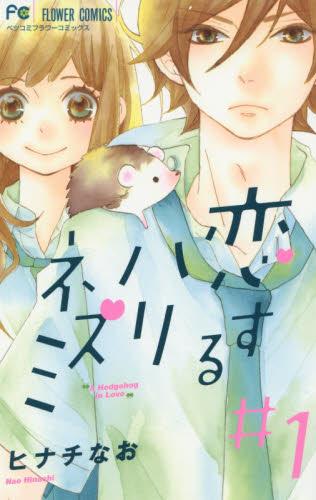 恋するハリネズミ 1巻