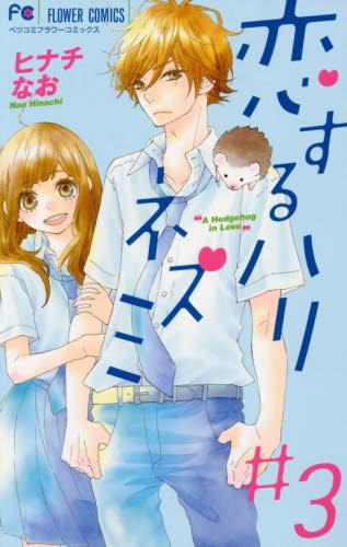 恋するハリネズミ 3巻