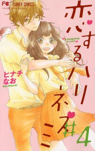 恋するハリネズミ 4巻