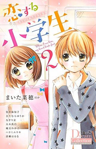 恋する小学生 2巻