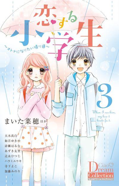 恋する小学生 3巻