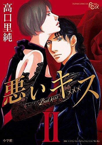 悪いキス ワイド版 2巻