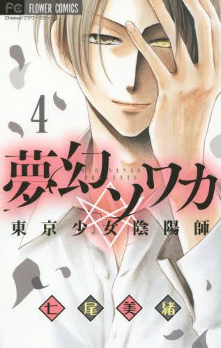 夢幻ソワカ 4巻