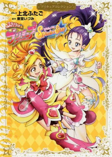 ふたりはプリキュア Splash☆Star プリキュアコレクション 1巻