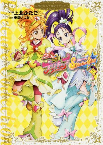 ふたりはプリキュア Splash☆Star プリキュアコレクション 2巻