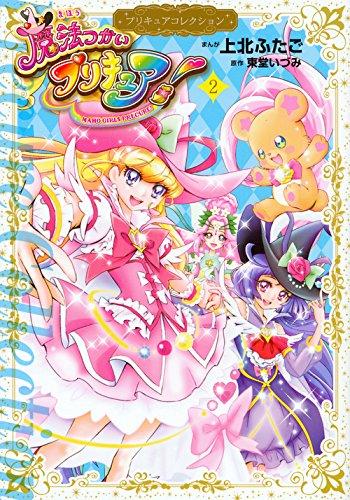 魔法つかいプリキュア! プリキュアコレクション 2巻