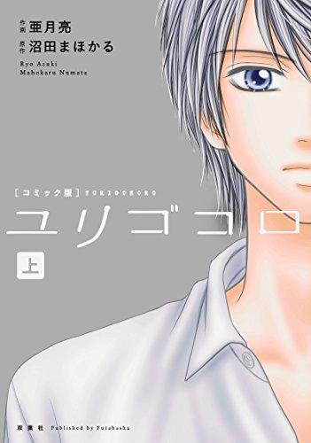 コミック版 ユリゴコロ 1巻