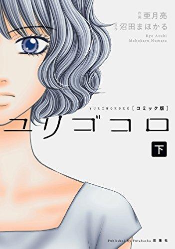 コミック版 ユリゴコロ 2巻