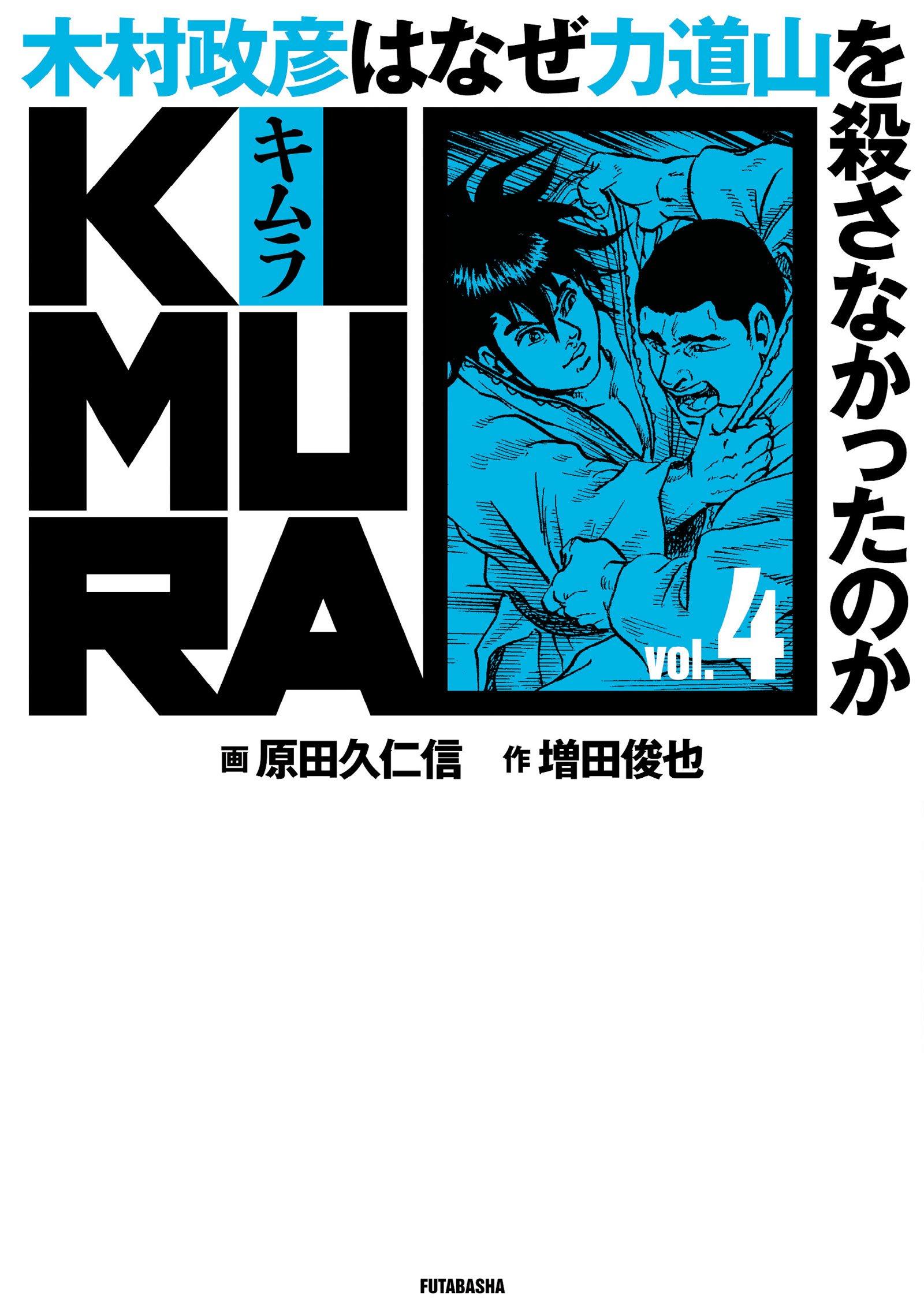 KIMURA 〜木村政彦はなぜ力道山を殺さなかったのか 5巻