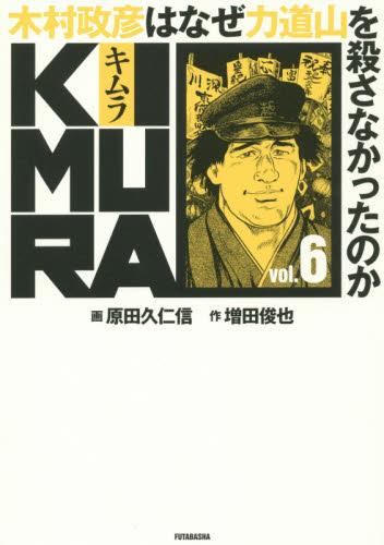 KIMURA 〜木村政彦はなぜ力道山を殺さなかったのか 7巻