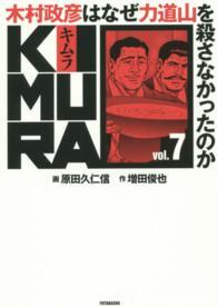 KIMURA 〜木村政彦はなぜ力道山を殺さなかったのか 8巻