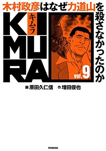 KIMURA 〜木村政彦はなぜ力道山を殺さなかったのか 10巻