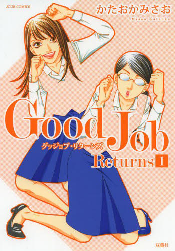 Good Job Returns 1巻