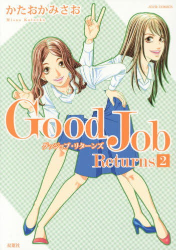Good Job Returns 2巻