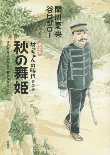 新装版 『坊っちゃん』の時代 2巻