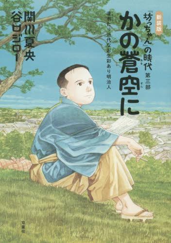 新装版 『坊っちゃん』の時代 3巻