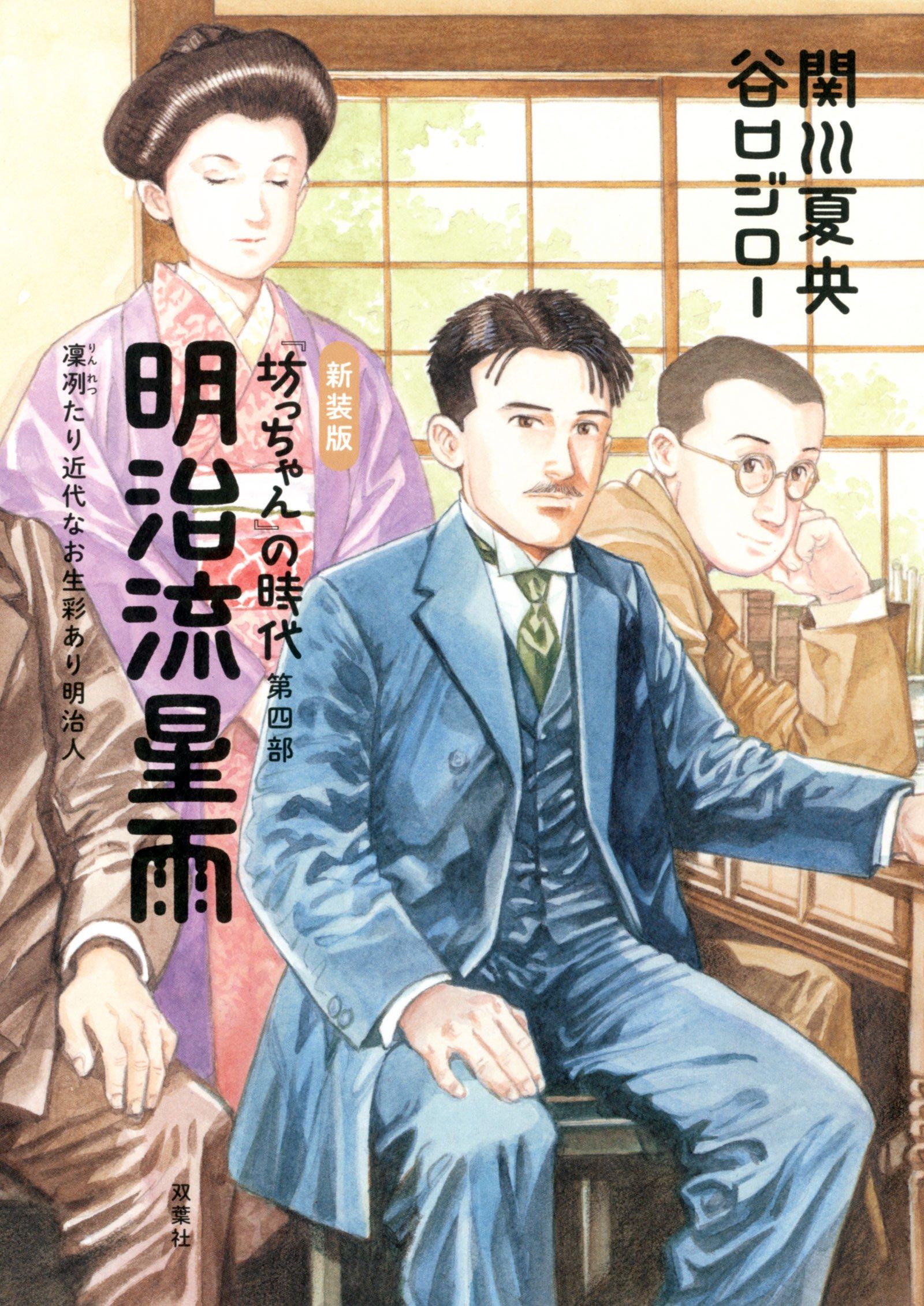 新装版 『坊っちゃん』の時代 4巻
