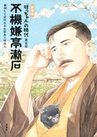 新装版 『坊っちゃん』の時代 5巻