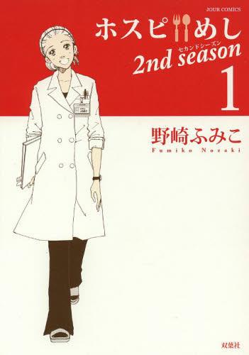 ホスピめし 2nd season 1巻