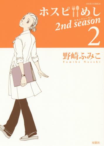 ホスピめし 2nd season 2巻