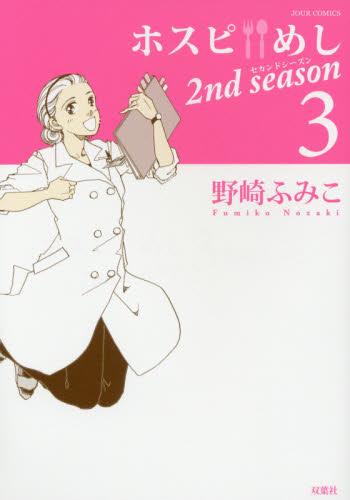 ホスピめし 2nd season 3巻