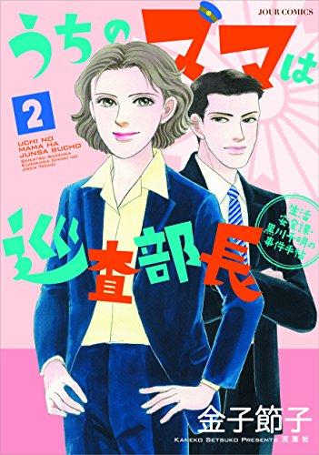 うちのママは巡査部長 生活安全課長・黒川千明の事件手帖 2巻