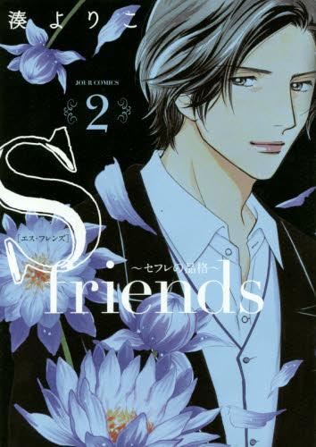 S−friends〜セフレの品格〜 2巻