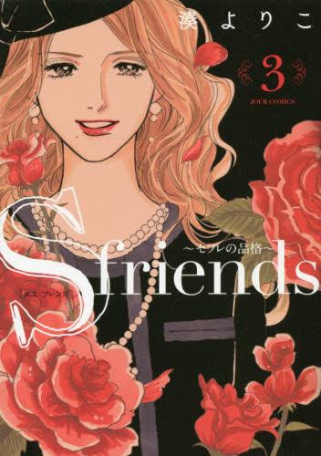 S−friends〜セフレの品格〜 3巻