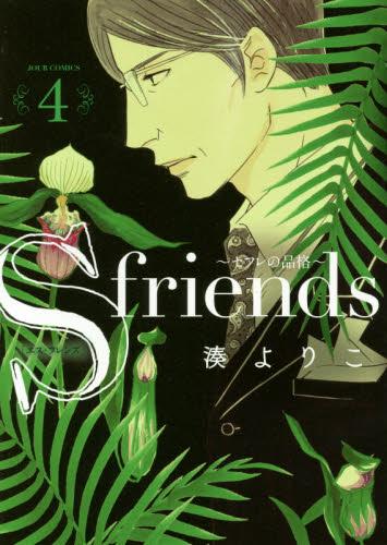 S−friends〜セフレの品格〜 4巻