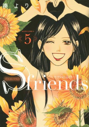 S−friends〜セフレの品格〜 5巻