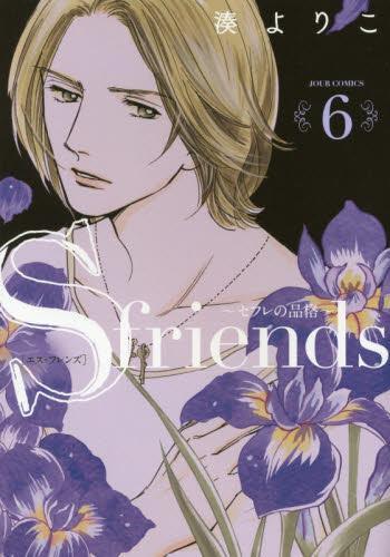 S−friends〜セフレの品格〜 6巻