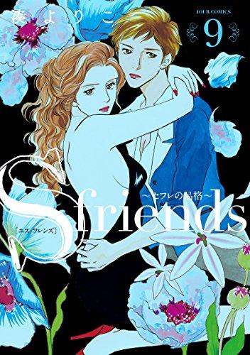 S−friends〜セフレの品格〜 9巻