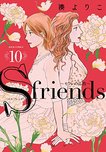 S−friends〜セフレの品格〜 10巻